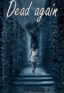 """Книга. """"Dead again"""" читать онлайн"""