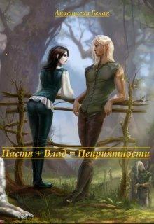 """Книга. """"Настя + Влад = Неприятности"""" читать онлайн"""