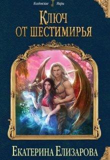 "Книга. ""Ключ от Шестимирья"" читать онлайн"