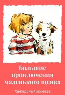 """Книга. """"Большие приключения маленького щенка."""" читать онлайн"""