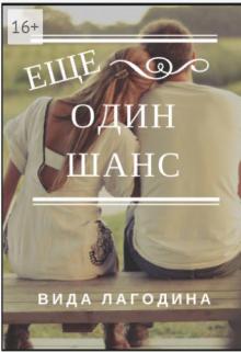 "Книга. ""Еще один шанс"" читать онлайн"