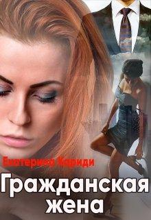 """Книга. """"Гражданская жена"""" читать онлайн"""