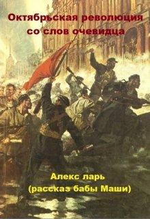 """Книга. """"Октябрьская революция со слов очевидца"""" читать онлайн"""