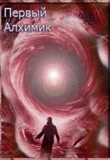 """Книга. """"Первый Алхимик"""" читать онлайн"""