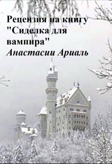 """Книга. """"Рецензия на книгу """"Сиделка для вампира"""" Анастасии Ариаль"""" читать онлайн"""