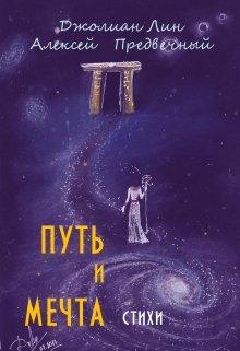 """Книга. """"Путь и мечта"""" читать онлайн"""
