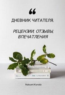 """Книга. """"Дневник читателя. Рецензии, отзывы, впечатления"""" читать онлайн"""