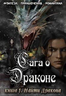 Сага о Драконе. Книга 1. Найти Дракона. фото