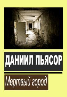 """Книга. """"Мертвый город"""" читать онлайн"""