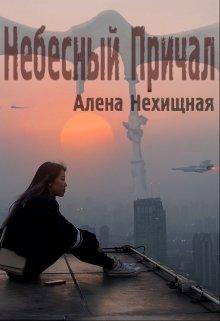 """Книга. """"Небесный Причал"""" читать онлайн"""