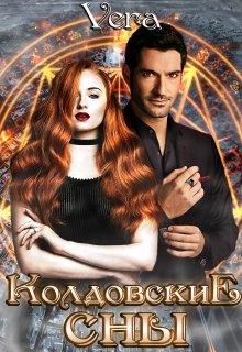 """Книга. """"Колдовские сны"""" читать онлайн"""