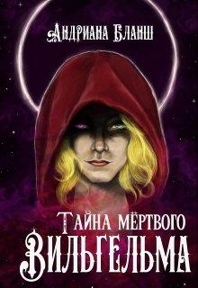 """Книга. """"Тайна мёртвого Вильгельма"""" читать онлайн"""