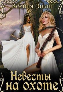 """Книга. """"Невесты на охоте"""" читать онлайн"""