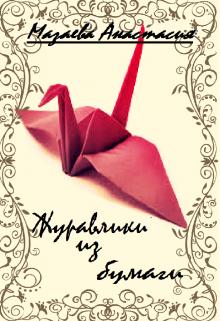 """Обложка книги """"Журавлики из бумаги"""""""
