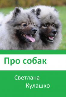 "Книга. ""Про собак"" читать онлайн"