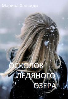 """Книга. """"Осколок ледяного озера"""" читать онлайн"""