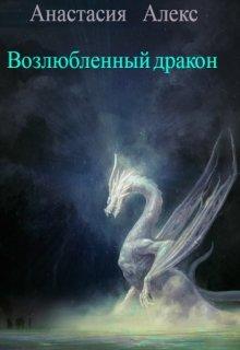 """Книга. """"Возлюбленный дракон"""" читать онлайн"""