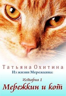 """Книга. """"Мережкин и кот"""" читать онлайн"""