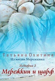 """Книга. """"Мережкин и шарф"""" читать онлайн"""
