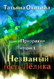 """Книга. """"Незваный гость Лёлика"""" читать онлайн"""