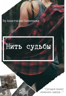 """Книга. """"Нить судьбы"""" читать онлайн"""