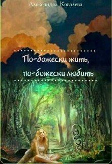 """Книга. """"По-божески жить - по-божески любить"""" читать онлайн"""