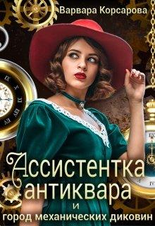 """Книга. """"Ассистентка антиквара и город механических диковин"""" читать онлайн"""