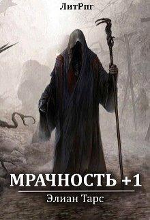 """Книга. """"Мрачность +1"""" читать онлайн"""