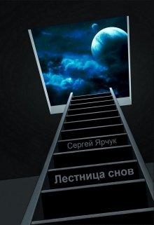 "Книга. ""Лестница снов"" читать онлайн"