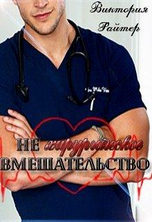 """Книга. """"Не хирургическое вмешательство"""" читать онлайн"""