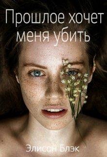 """Книга. """"Прошлое хочет меня убить"""" читать онлайн"""