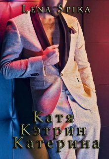 "Книга. ""Катя, Кэтрин, Катерина"" читать онлайн"