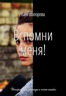 "Книга. ""Вспомни меня!"" читать онлайн"