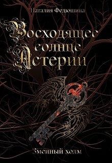 "Книга. ""Восходящее солнце Астерии:книга 1"" читать онлайн"