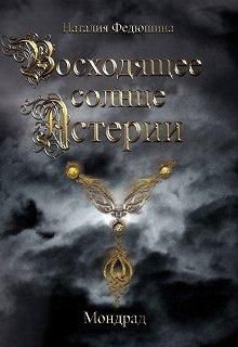 "Книга. ""Восходящее солнце Астерии: книга 2"" читать онлайн"