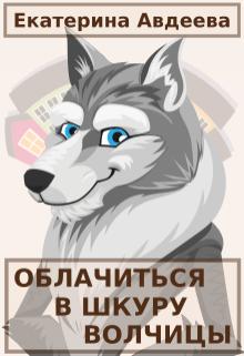 """Книга. """"Облачиться в шкуру волчицы"""" читать онлайн"""