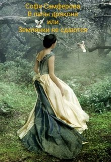 """Книга. """"В лапы дракона или Землянки не сдаются"""" читать онлайн"""