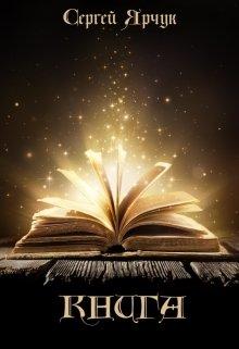 "Книга. ""Книга"" читать онлайн"