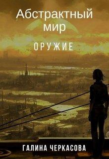 """Книга. """"Абстрактный мир. Оружие"""" читать онлайн"""