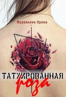 """Книга. """"Татуированная роза"""" читать онлайн"""