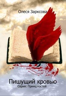"""Книга. """"Пишущий кровью"""" читать онлайн"""