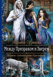 """Книга. """"Между Призраком и Зверем"""" читать онлайн"""