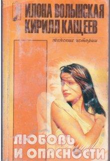 """Книга. """"Любовь и опасности"""" читать онлайн"""