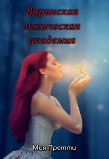 """Книга. """"Виринская магическая академия"""" читать онлайн"""
