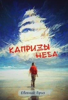 """Книга. """"Капризы неба"""" читать онлайн"""