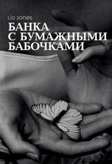 "Книга. ""Банка с бумажными бабочками"" читать онлайн"