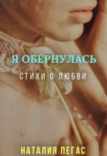 """Книга. """"Я обернулась. Стихи о любви"""" читать онлайн"""