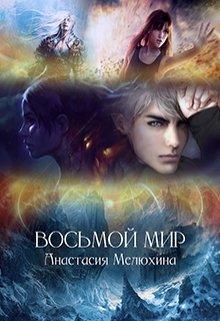 """Книга. """"Восьмой мир. Книга 1"""" читать онлайн"""