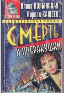 """Книга. """"Смерть и побрякушки"""" читать онлайн"""