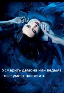 """Книга. """"Усмерить демона или ведьма тоже  умеет пакостить"""" читать онлайн"""